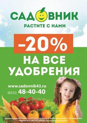 """Акция """"Товар месяца в Садовнике"""" - Апрель"""