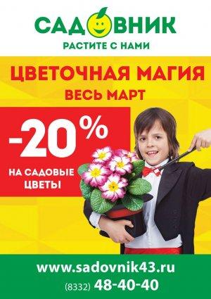 """Акция """"Товар месяца в Садовнике"""" - Март"""
