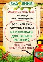 """Акция """"12 месяцев в Садовнике"""" - Апрель"""