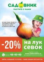 """Акция """"Товар месяца в Садовнике"""" - Февраль"""