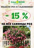 """Акция - """"Неделя роз в Садовнике"""""""