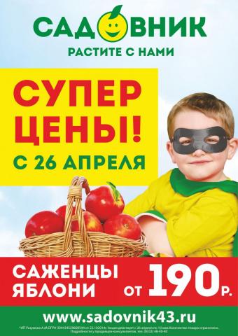 Неделя СУПЕРЦЕН в Садовнике!