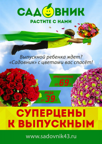 Букеты к выпускным по СУПЕРценам!